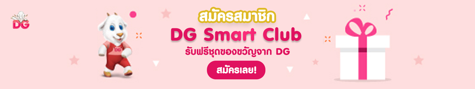 DG Smart Club Member