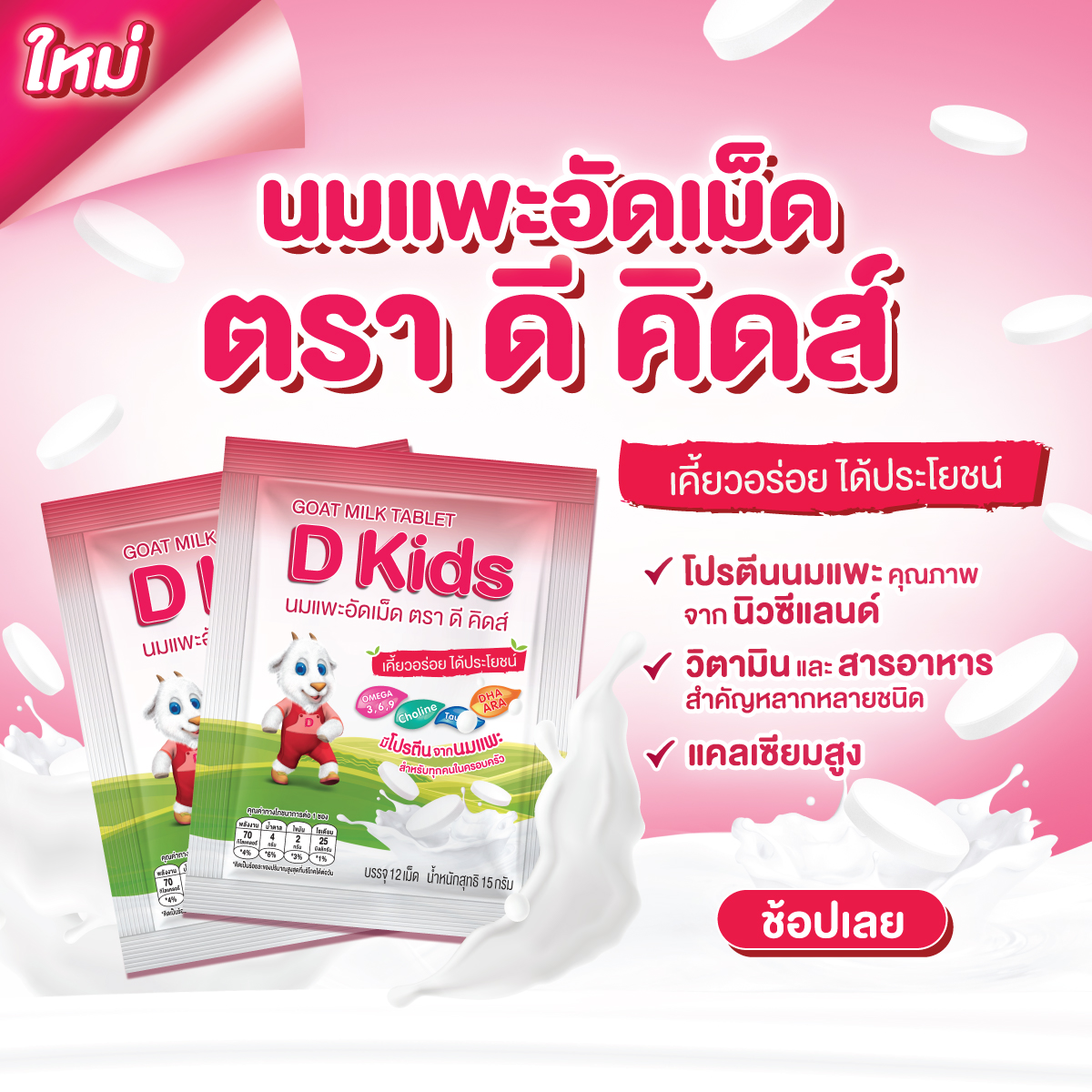 D Kids Goat milk tablet